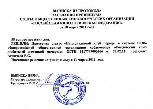 выписка из Протокола Президима РКФ 10.03.2011